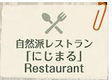 自然派レストラン「にじまる」Restaurant