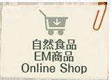 EM商品Online Shop