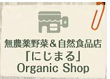 健康・自然食販売「にじまる」Organic Shop