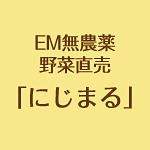 EM無農薬野菜直売「にじまる」